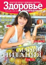 Журнал Здоровье Вологодчины